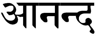 Ananda Sanskrit Word
